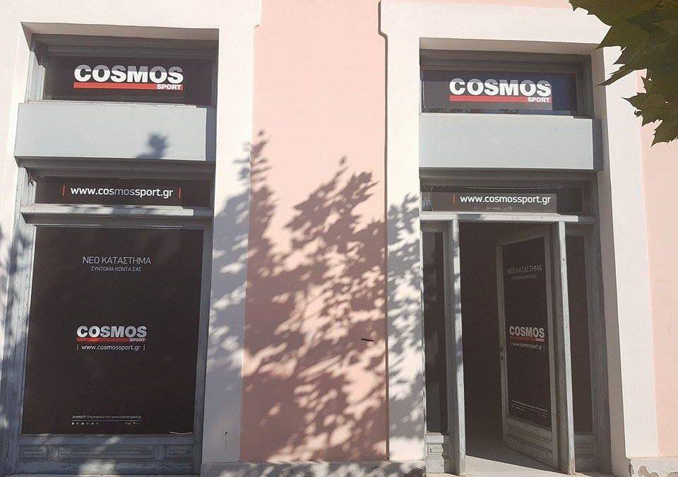 """Ανάθεση Έργου Στο Νέο Κατάστημα """"Cosmos Sport"""" στην Καλαμάτα."""