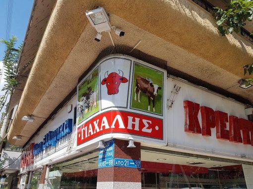 """Εγκατάσταση Συστήματος Καμερών Ασφαλείας στο Γαλάτσι στο κρεοπωλείο """"Γιαχαλής"""""""