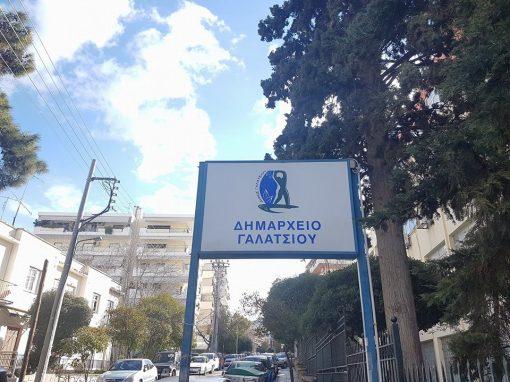 Σύστημα  Παρακολούθησης στις Κεντρικές Αποθήκες στο Δήμο Γαλατσίου