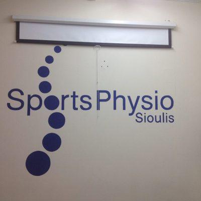 """Κέντρο Φυσικοθεραπείας """"Sports Physio Sioulis"""""""