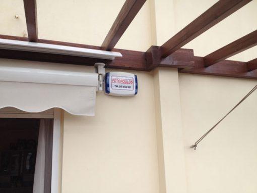 Σύστημα Συναγερμού σε Οικία στο Κρυονέρι Αττικής