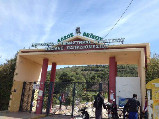 Εγκατάσταση Συστήματος Ασφαλείας στο Άλσος Βεΐκου στο Γαλάτσι