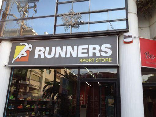 » RUNNERS»Κατάστημα Αθλητ. Ειδών Σύστημα Ασφαλείας
