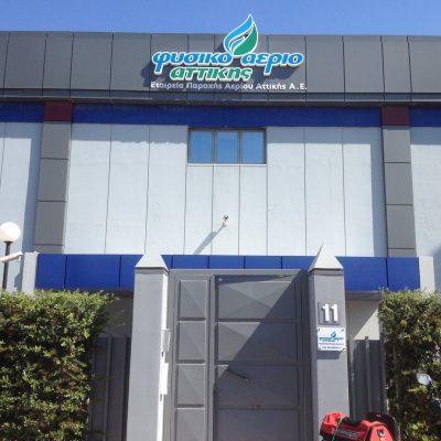 Εταιρεία Φυσικού Αερίου Αττικής- Σύστημα Συναγερμού
