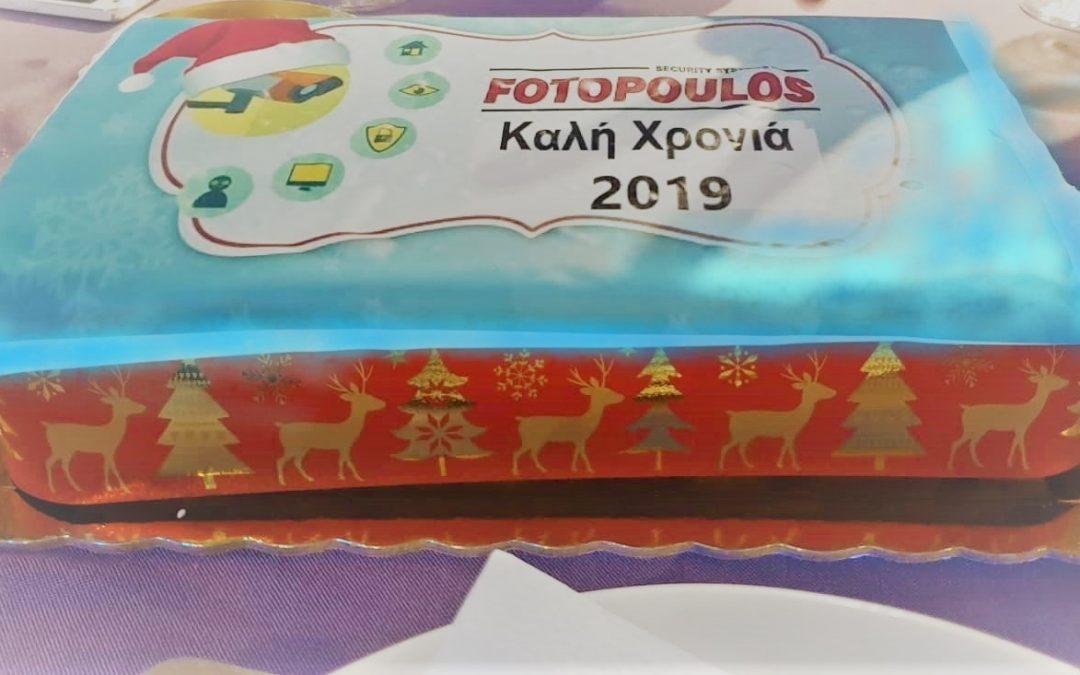 Κοπή Πρωτοχρονιάτικης Πίτας Εταιρείας