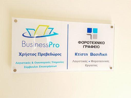 """Σύστημα Παρακολούθησης """"Bussiness Pro"""""""