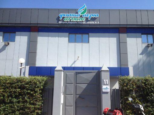 Εταιρεία Φυσικού Αερίου Αττικής Σύστημα Καμερών