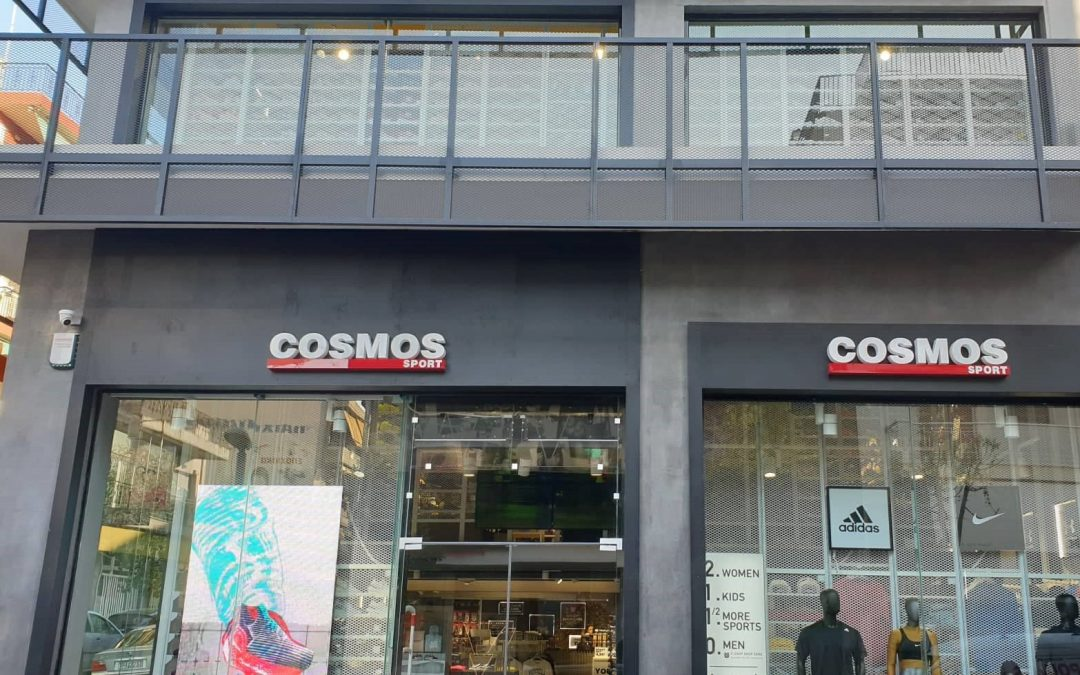 Cosmos Sport Κατάστημα Κορυδαλλού Σύστημα Πυρανίχνευσης