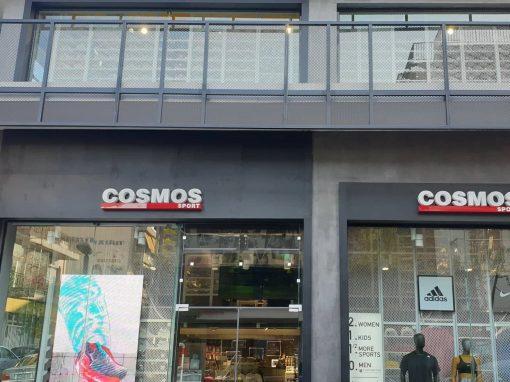 Cosmos Sport Κατάστημα Κορυδαλλού Σύστημα Συναγερμού