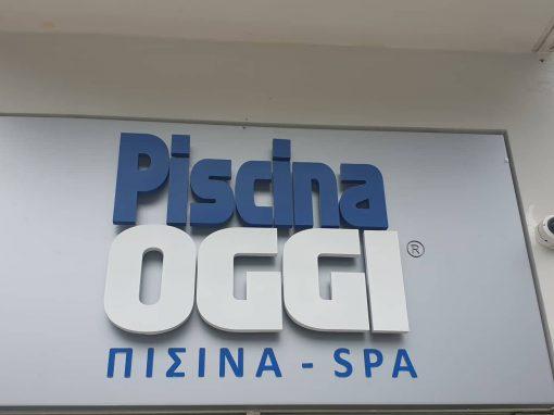Τοποθέτηση Συστήματος Συναγερμού στην Εταιρία  Piscina Oggi – Πισίνες & SPA